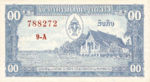 Laos, 10 Kip, P-0003b,B203b