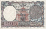 Nepal, 1 Mohru, P-0001b,B104a
