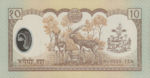 Nepal, 10 Rupee, P-0045,B251a