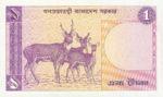 Bangladesh, 1 Taka, P-0006A,GOB B4a