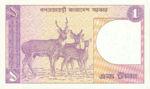 Bangladesh, 1 Taka, P-0006Ba v4,GOB B5d