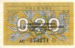 Lithuania, 0.20 Talonas, P-0030b