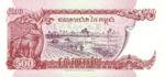 Cambodia, 500 Riel, P-0043b sgn.17,NBC B6c