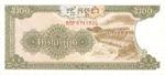 Cambodia, 200 Riel, P-0037a,NBC B1a