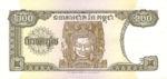 Cambodia, 200 Riel, P-0042b,NBC B5b