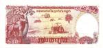 Cambodia, 500 Riel, P-0038a,PBK B13a