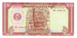 Cambodia, 50 Riel, P-0032,PBK B8a