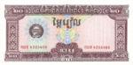 Cambodia, 20 Riel, P-0031a,PBK B7a