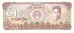 Cambodia, 50 Riel, P-0035a,PBK B11a