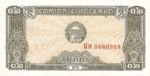 Cambodia, 0.2 Riel, P-0026a,PBK B2a