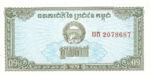 Cambodia, 0.1 Riel, P-0025,PBK B1a