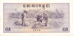 Cambodia, 0.1 Riel, P-0018a,NBK B1a