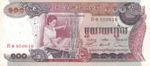 Cambodia, 100 Riel, P-0015a,BNC B15a