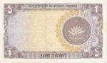 Bangladesh, 1 Taka, P-0005b,GOB B2c