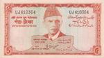 Pakistan, 5 Rupee, P-0020a Sign.7,SBP B10b