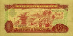Vietnam, South, 10 Dong, P-0043a,BOV B7a