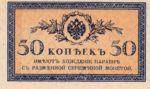 Russia, 50 Kopek, P-0031a