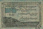 Russia, 5 Ruble, S-0471a