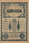 Russia, 1 Ruble, S-0601