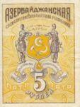 Russia, 5 Ruble, S-0709a