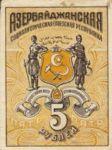 Russia, 5 Ruble, S-0709b