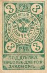 Russia, 3 Ruble, S-0737