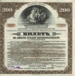 Russia, 200 Ruble, S-0882
