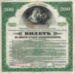 Russia, 200 Ruble, S-0886
