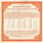 Russia, 200 Ruble, S-0890
