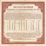 Russia, 200 Ruble, S-0899