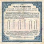 Russia, 200 Ruble, S-0902