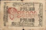 Russia, 25,000 Ruble, S-1097a