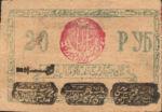 Russia, 20 Ruble, S-1108