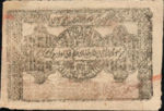 Russia, 1,000 Ruble, S-1114