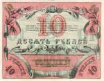 Russia, 10 Ruble, S-1154
