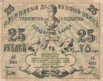 Russia, 25 Ruble, S-1155