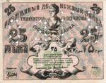 Russia, 25 Ruble, S-1155p