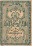 Russia, 50 Kopek, S-1161