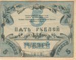 Russia, 5 Ruble, S-1164