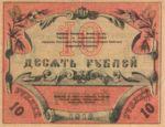 Russia, 10 Ruble, S-1165
