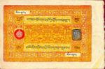 Tibet, 100 Srang, P-0011