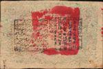 China, 3 Tael, S-1737 v1