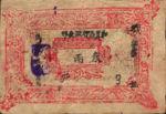 China, 3 Tael, S-1737 v2