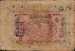 China, 1 Tael, S-1738 v2
