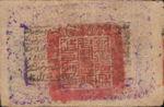 China, 1 Tael, S-1738 v1