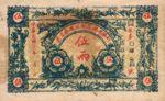 China, 5 Tael, S-1780