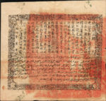 China, 5 Chien, S-1782