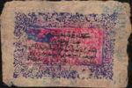 China, 400 Silver Dachin, S-3041 v1