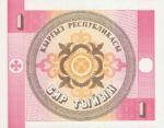 Kyrgyzstan, 1 Tyjyn, P-0001 CH,KR B1a CH