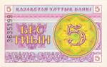 Kazakhstan, 5 Tyiyn, P-0003,NBK B3a1